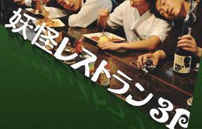 妖怪レストラン3P